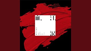 Gambar cover Blood Sweat & Tears (Japanese Version)