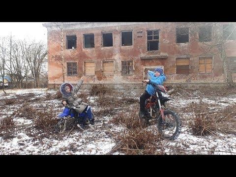 на мотоцыкле по заброшке украли мотоцыкл Motocross Zabroski Stolen Pit Bike
