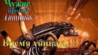 Aliens vs Predator (Чужие против хищника) - часть 8 - Время убивать!!!