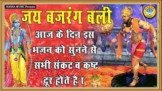जय बजरंग बली( शुभ मंगलवार ) - आज के दिन इस भजन को सुनने से सभी संकट और कष्ट दूर होते है \