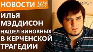 Илья Мэддисон нашел виновных в керченской трагедии. Новости
