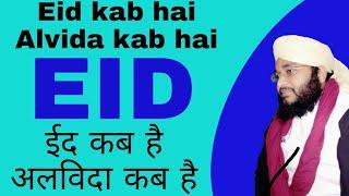 Eid ईद कब है, alvada kab hai