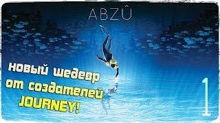 Подводное приключение от создателя Journey! ● ABZÛ #1