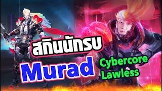 RoV : Murad สกิน 5000 คูปอง สกินก็แพงไม่แรงได้ไง !