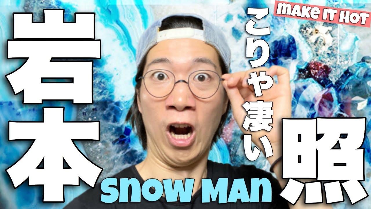 ステージで輝く頼れる背中と求心力!Snow Manの岩本照くんを徹底解説!