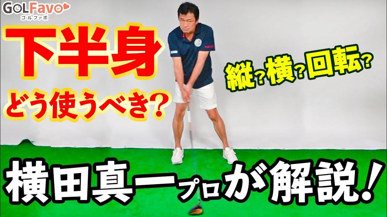 横田真一プロが教える!正しい下半身の使い方【ゴルファボ】【横田真一】