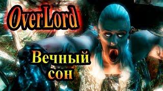 Прохождение Overlord Raising Hell (Повелитель Восстание Ада) - часть 12 - Вечный сон