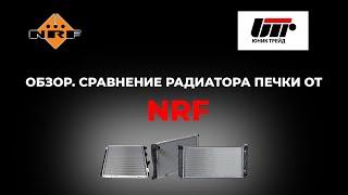 Обзор радиатора печки NRF easyfits