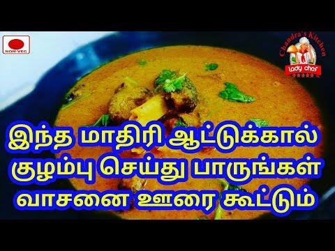 ஆட்டுக்கால் குழம்பு | Attukal Kulambu Recipe | Lamb Trotters Gravy Recipe