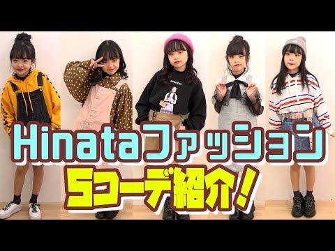 【秋服】最近のファッション!コーデを紹介!