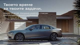 Новият Audi A6 - Твоето време за твоите задачи