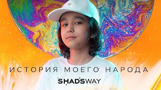 SHADSWAY: История моего народа | History of my nation