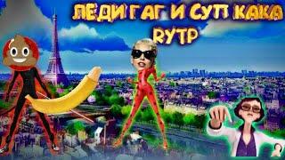 Леди Гаг и Суп Кака | RYTP