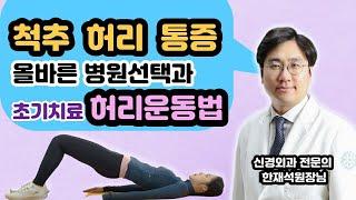허리통증시 초기에 치료할수 있는 운동법을 알려드립니다 …