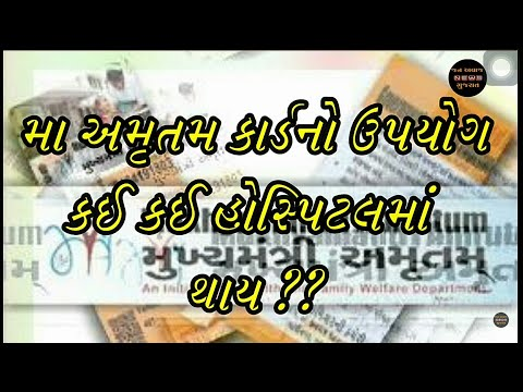 Ma amrutam card || મા કાર્ડ || jan avaj news gujarat || hospital name