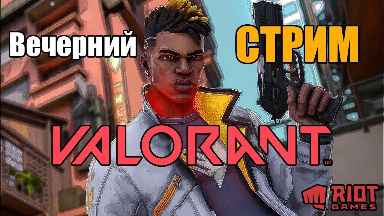 Valorant - Вечерний Стрим! с маленьким нубиком!)))) ПО ФАНУ!)))
