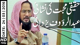 Haqiqi Muhabbat ki Nishaani | Abdul Rauf Yazdani