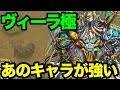 【モンスト】新ギミックがやばい!『ヴィーラ』轟絶・極 初クリア【初見】