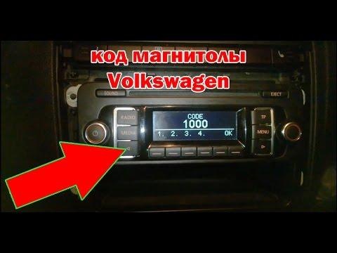 код магнитолы Volkswagen (Фольцваген) отзыв для сайта www.nissancode.ru