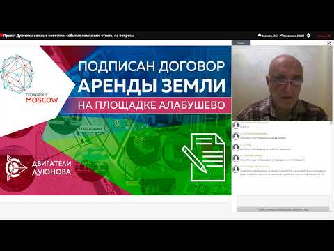 Проект Дуюнова: важные новости и события компании, ответы на вопросы
