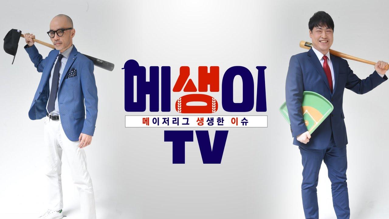 [MBC 스포츠매거진 LIVE] 메생이TV_김형준, 대니얼 김  출연