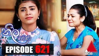 Neela Pabalu - Episode 621 | 18th November 2020 | Sirasa TV Thumbnail