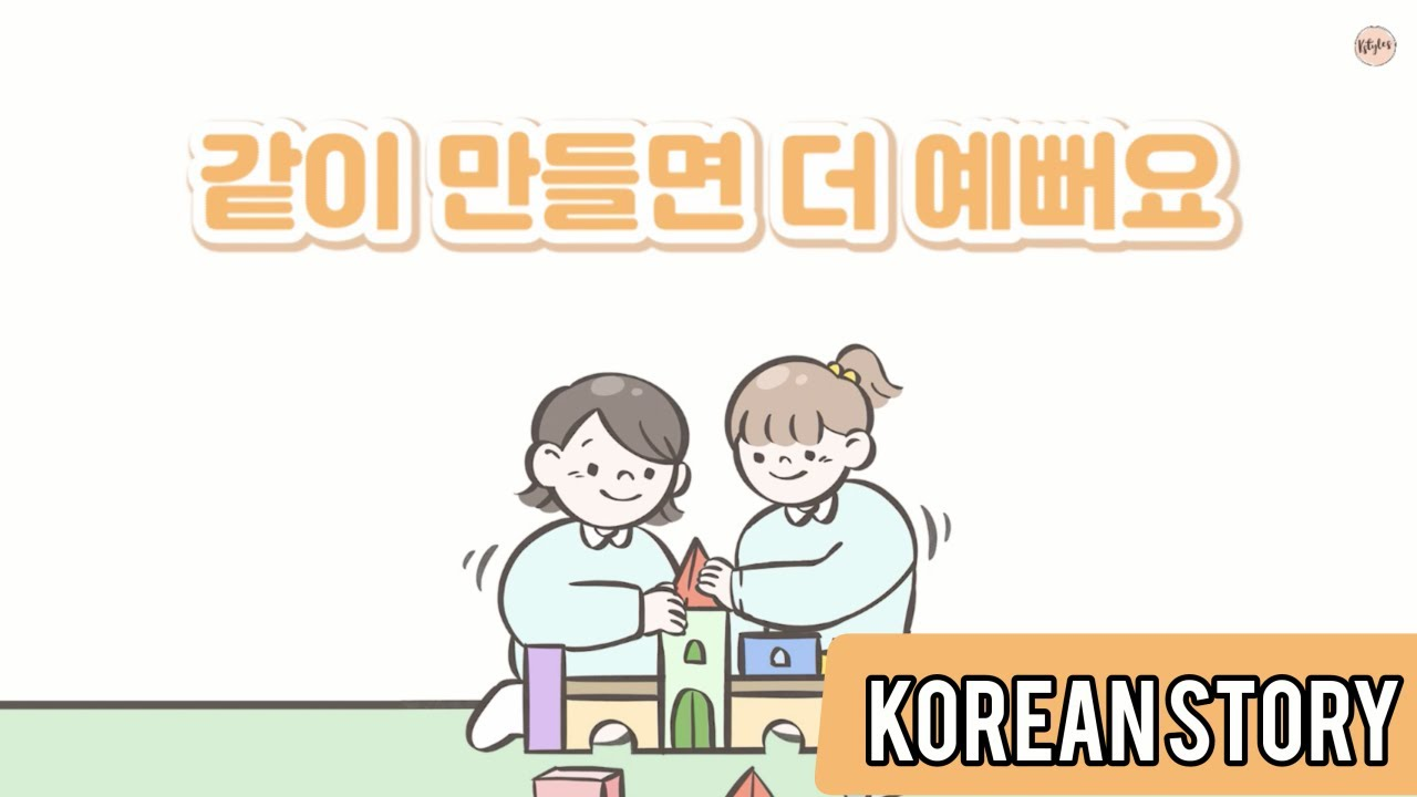 [KBOOK]  It's prettier when we make it together 같이 만들면 더 예뻐요 (ENG)ㅣShort Korean Story ㅣKstyles