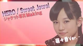フェアリーズ「HERO / Sweet Jewel」ジャケット撮影メイキング(萌々香Ver.)Fairies
