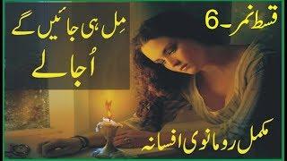 Mil He Jain Gy Ujaaly Part 6 Afsana In Urdu | Novel In Urdu | Romantic Novel In Urdu