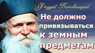 Нужно отвергнуть все  ЗЕМНОЕ !....  - Фаддей Витовницкий