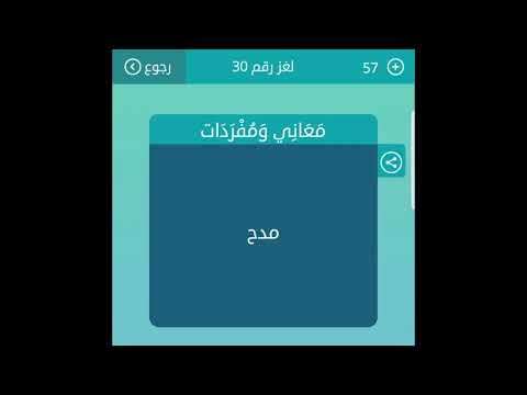 مدح معاني ومفردات من 4 حروف لعبة كلمات متقاطعة Youtube