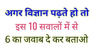 Top 10 Most Important Science GK Questions with Answers in Hindi