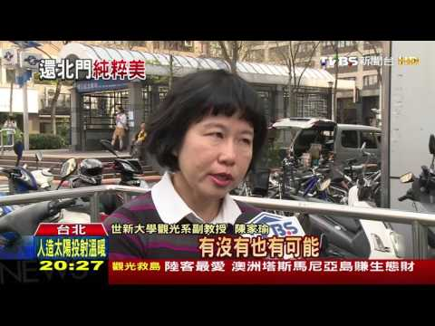 【TVBS】違背城市美學? 「台北車站」4字走入歷史