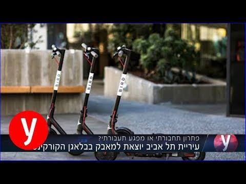 עיריית תל אביב יוצאת למאבק בבלאגן הקורקינטים