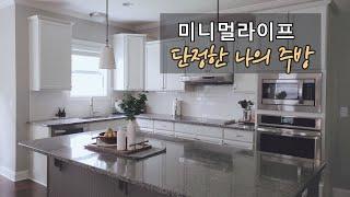 단정하고 깨끗한 주방/ 미니멀라이프/ 나의 주방사용법/…