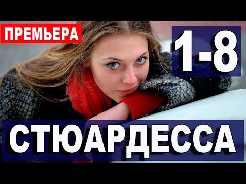 СТЮАРДЕССА 1,2,3,4,5,6,7,8СЕРИЯ. (сериал 2021) АНОНС ДАТА ВЫХОДА