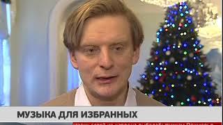 Музыка для избранных. Новости 10/01/2018. GuberniaTV
