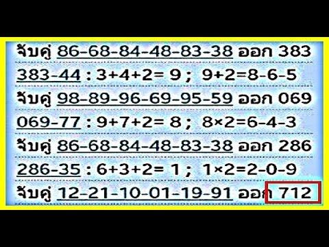 ดังสุดในตอนนี้!!สูตรเลขเด็ด 2 ตัวบนตรงๆ งวด 17/1/60 เข้าทุกงวด