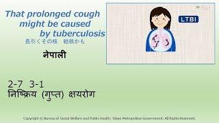 2-7 3-1 [Nepali]潜在性結核感染症