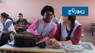 المغرب.. ما الصعوبات التي تواجه أبناء مهاجري أفريقيا في المدارس العمومية؟
