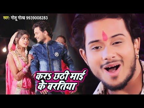 Golu Gold का हिट छठ गीत (HIT VIDEO SONG) |करs छठी माई के बरतिया|Bhojpuri Chhath Geet 2018