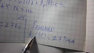 Контрольная работа первая, Вариант 1 - номер 5, .Гдз по химии 8 класс, кузнецова, лёвкин, §1.