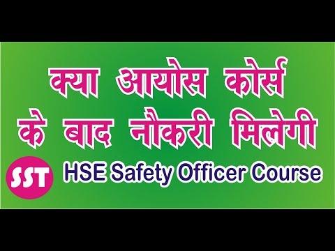 IOSH NEBOSH Course | Industrial fire safety diploma course | NEBOSH Course
