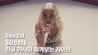 한글 자막 라이브 | Doja Cat   Streets Live Performance  Vevo LIFT