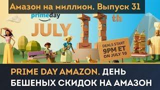 Amazon Prime Day. День бешеных скидок на Амазон  | Амазон на миллион #31
