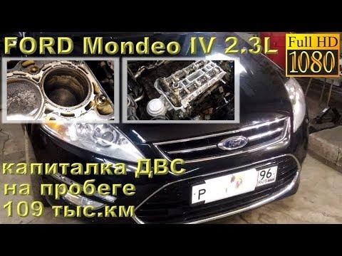 Фото к видео: FORD Mondeo IV (2.3L) 2012 - капиталка двигателя с пробегом 109 ткм