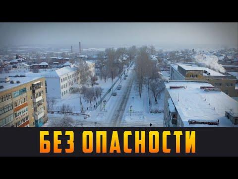 БЕЗ ОПАСНОСТИ Выпуск 22.01.20