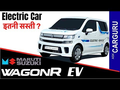 सबसे सस्ती Electric Car, Maruti Suzuki WagonR  EV. An opinion by CARGURU.