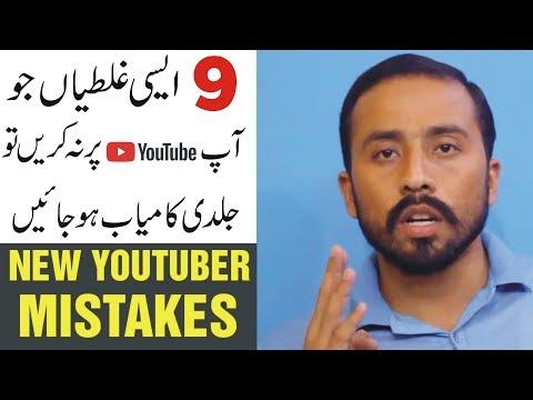 Top 9 Mistakes Every New YouTuber Make Urdu Hindi Tutorial