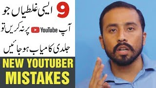 Top 9 Mistakes Every New YouTuber Make Urdu Hindi Tutorial